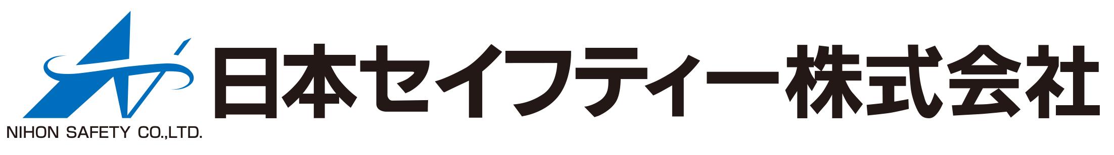 日本セイフティー株式会社